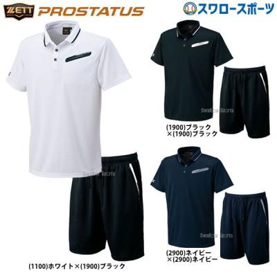 ゼット ZETT ウエア プロステイタス ポロシャツ 半袖 ハーフパンツ 上下セット BOT82-BP815
