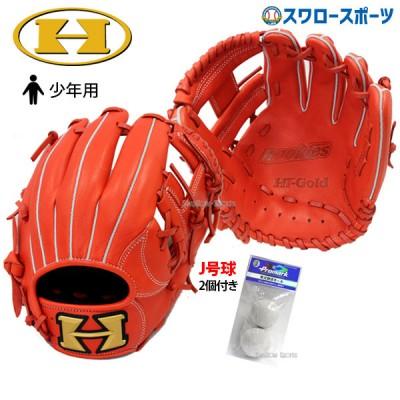 ハイゴールド 軟式 グローブ グラブ 内野手用 ルーキーズ RKG-1817 プロマーク 軟式ボール J号球 練習球 2球 LB-300J セット