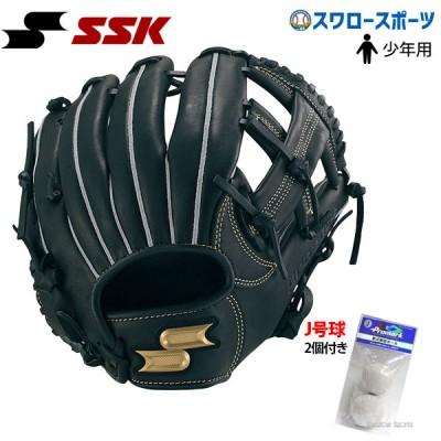 SSK エスエスケイ グローブ グラブ プロエッジ  PROEDGE 少年軟式 内野手用 PEJ185 プロマーク 軟式ボール J号球 練習球 2球 LB-300J セット