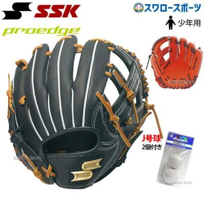 SSK エスエスケイ グローブ グラブ プロエッジ PROEDGE 軟式 少年用 内野手用 PEJ186F プロマーク 軟式ボール J号球 練習球 2球 LB-300J セット