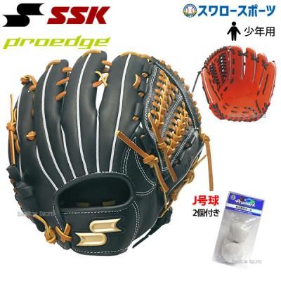 SSK エスエスケイ グラブ グローブ プロエッジ PROEDGE 軟式 少年用 外野手用 PEJ188F プロマーク 軟式ボール J号球 練習球 2球 LB-300J セット