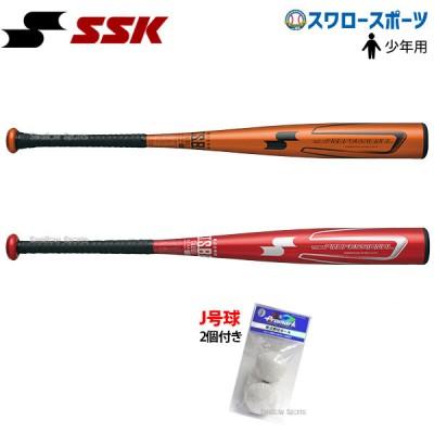SSK エスエスケイ 少年用 軟式 金属 バット ザ・プロフェッショナル  SBB5003 プロマーク 軟式ボール J号球 練習球 2球 LB-300J セット