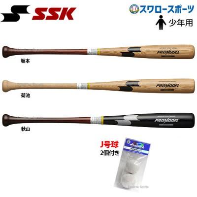 SSK エスエスケイ 少年 ジュニア 軟式 軟式バット プロモデル SBB5010 プロマーク 軟式ボール J号球 練習球 2球 LB-300J セット
