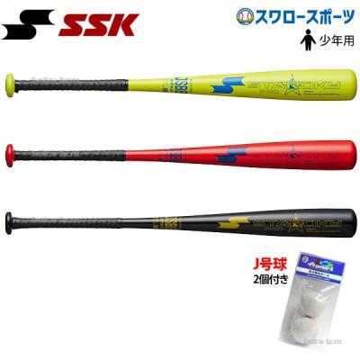 SSK エスエスケイ 少年 ジュニア 軟式 金属製 バット スタルキーPRO 坂本モデル SBB5011 プロマーク 軟式ボール J号球 練習球 2球 LB-300J セット