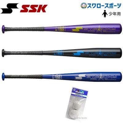 SSK エスエスケイ 少年 ジュニア 軟式 金属製 バット スタルキーPRO 菊池モデル SBB5012 プロマーク 軟式ボール J号球 練習球 2球 LB-300J セット