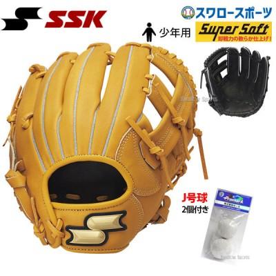 SSK エスエスケイ グローブ グラブ 少年用 スーパーソフト Super Soft オールラウンド用 SSJ751 プロマーク 軟式ボール J号球 練習球 2球 LB-300J セット