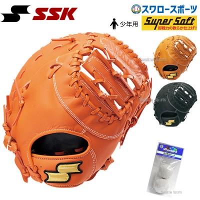 SSK エスエスケイ 少年 軟式 ファーストミット スーパーソフト 一塁手用 SSJF183 プロマーク 軟式ボール J号球 練習球 2球 LB-300J セット