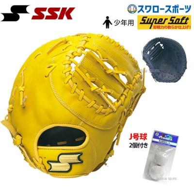 SSK エスエスケイ 少年 軟式 ファーストミット スーパーソフト 一塁手用 SSJF183F プロマーク 軟式ボール J号球 練習球 2球 LB-300J セット
