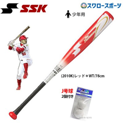 SSK エスエスケイ 少年 ジュニア 軟式 FRP製 バット ザプロフェッショナル TPNCJ0117F プロマーク 軟式ボール J号球 練習球 2球 LB-300J セット