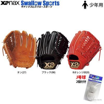 ザナックス Xanax 軟式 グローブ グラブ ザナパワー 少年用 オールラウンド BJG-4027 プロマーク 軟式ボール J号球 練習球