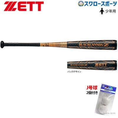ゼット ZETT 少年 軟式 バットブラックキャノンZ  BCT70780 プロマーク 軟式ボール J号球 練習球 2球 LB-300J セット