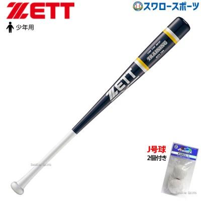 ゼット ZETT 練習用バット 限定 木製 トレーニング バット 少年用 BTT785 プロマーク 軟式ボール J号球 練習球 2球 LB-300J セット