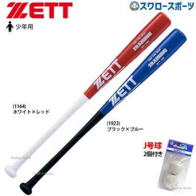 ゼット 練習用バット ZETT 限定 トレーニングバット 木製 少年用 BTT786 プロマーク 軟式ボール J号球 練習球 2球 LB-312J セット