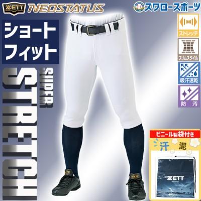 野球 ユニフォームパンツ ズボン ゼット ZETT ネオステイタス ショート フィット BU802CP ショッピング袋 SP-ZETT3 セ