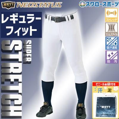 野球 ユニフォームパンツ ズボン ゼット ZETT レギュラーフィット ネオステイタス BU802RP ショッピング袋 SP-ZETT3 セ