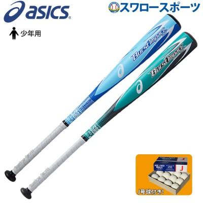 アシックス ベースボール ASICS ジュニア 軟式バット バーストインパクトLW 3124A029 ナガセケンコー J号球 1ダ―ス