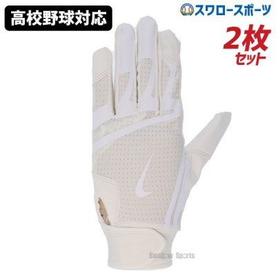 【即日出荷】 NIKE ナイキ バッティンググローブ 両手用 2組 2枚セット 手袋 ハラチ エッジ 高校野球対応 両手用 BA1015