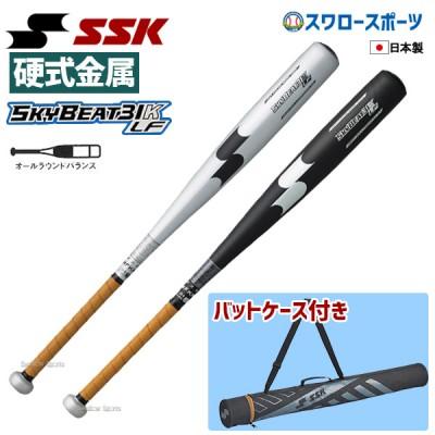 【即日出荷】 送料無料 SSK エスエスケイ 硬式用 金属 バット オールラウンドバランス スカイビート 31K LF バットケース 1本用 セット SBB1004-BA5012F