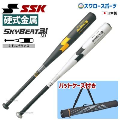 【即日出荷】 送料無料 SSK エスエスケイ 硬式バット 金属 高校野球対応 900g スカイビート 31K WF-L バットケース 1本用 セット SBB1002-BA5012F