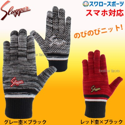 【即日出荷】 久保田スラッガー 軍手 手袋 両手用 SW-23