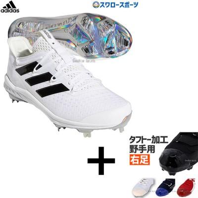 【タフトー加工込み/代引、後払い不可】アディダス adidas スパイク 樹脂底 金具 野球スパイク アフターバーナー 8 APEX WF168 FY3862