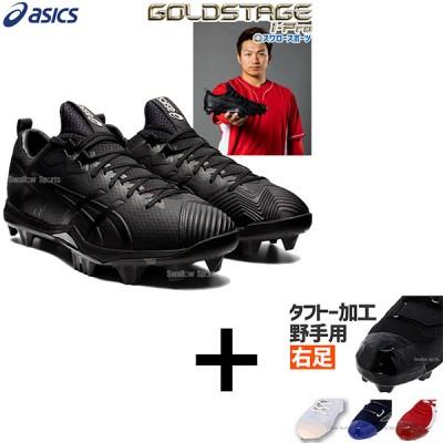 【タフトー加工込み/代引、後払い不可】【タフトーのみ可】アシックス ベースボール 野球スパイク 白スパイク ポイント スタッド スパイク ゴールドステージ i-Pro SM-S アイプロ SM-S 1121A059 asics
