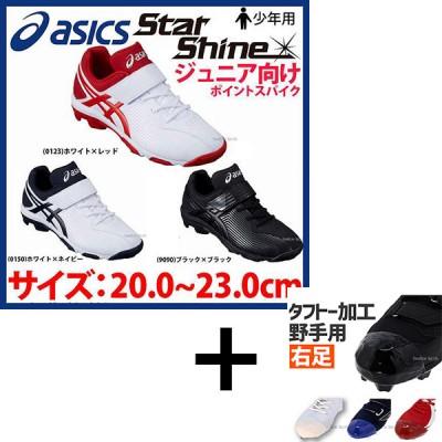 【タフトー加工込み/代引、後払い不可】【タフトーのみ可】 アシックス ベースボール ジュニア用 野球スパイク ポイント スタッド STAR SHINE S スターシャイン S SFP301