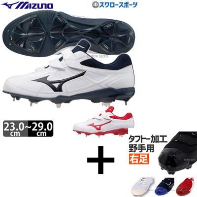 【タフトー加工込み/代引、後払い不可】ミズノ 野球スパイク 金具 ライトレボバディー BLT 3本ベルト 11GM2120 mizuno