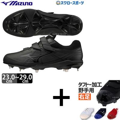 【タフトー加工込み/代引、後払い不可】ミズノ 野球スパイク 金具 ライトレボバディー BLT 3本ベルト 高校野球対応 11GM212000 mizuno