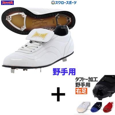 【タフトー加工込み/代引、後払い不可】送料無料 玉澤 タマザワ ヴィンテージ革底 金具 白スパイク 野球スパイク  野手用 TAF-R3 TAMAZAWA,