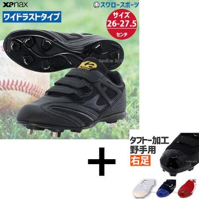 【タフトー加工込み/代引、後払い不可】ザナックス 樹脂底 金具 野球スパイク トラスト 3本ベルト 高校野球対応 BS-321CL