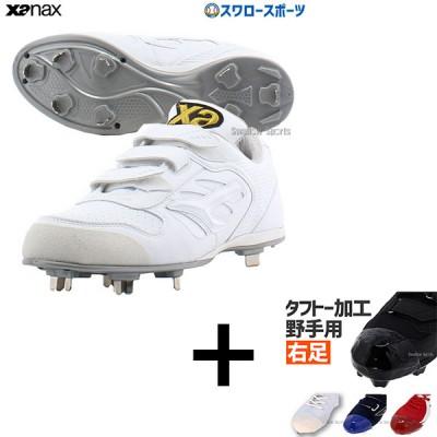 【タフトー加工込み/代引、後払い不可】ザナックス Xanax 樹脂底 金具 野球スパイク 白 トラスト 白スパイク 3本ベルト 高校野球対応 BS325CL