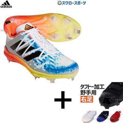 【タフトー加工込み/代引、後払い不可】アディダス 限定 野球 スパイク 金具 H05928 adidas