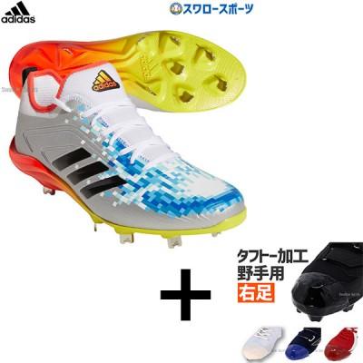 【タフトー加工込み/代引、後払い不可】アディダス 限定 野球 スパイク 金具 アディゼロ 5TOOL SF H05929 adidas