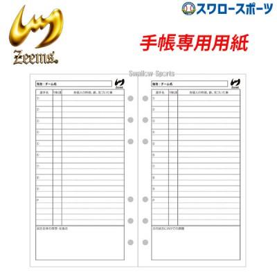 【即日出荷】 ジームス zeems アクセサリー 限定 手帳 専用用紙 ZAT-600