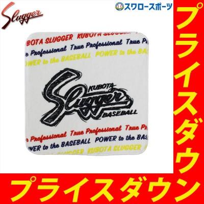 【即日出荷】 久保田スラッガー 限定 ハンドタオル LT18-A1 タオル ロゴ