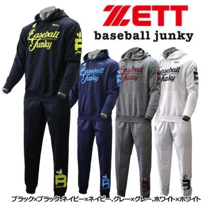 【即日出荷】 ゼット ZETT 限定 上下セット ウェア ベースボールジャンキースウェットパーカー パンツ メンズ BOS5018BJ-BOS5028BJ
