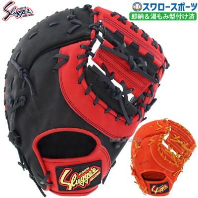 送料無料 久保田スラッガー 軟式 ファーストミット 一塁手用 (湯もみ型付け済) KSF-INBKZ