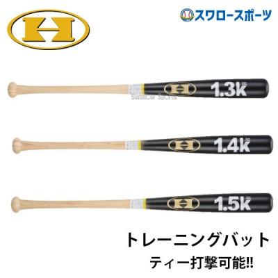 ハイゴールド 練習用バット 一般硬式用 硬式 竹バット重量バット TRB-1 硬式用