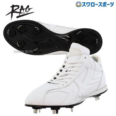 ラグデリオン RAG de Lion 野球スパイク 樹脂底 金具埋込スパイク 高校野球対応 ホワイト 白スパイク 20SP001