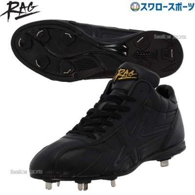 ラグデリオン RAG de Lion 野球スパイク 樹脂底 金具埋込スパイク 高校野球対応 ブラック 20SP001
