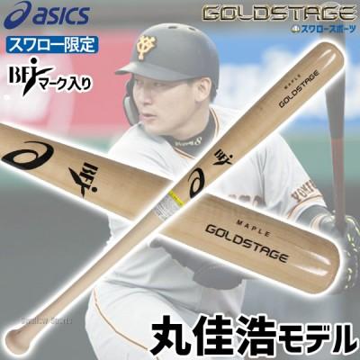 【即日出荷】 アシックス ベースボール スワロー限定 モデル 硬式用 バット 木製 硬式木製バット ゴールドステージ  メープル 3123A615 ASICS