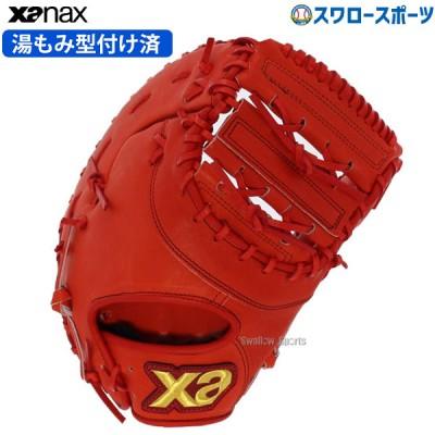 【即日出荷】 送料無料 ザナックス 限定 硬式 スペクタス ファーストミット 一塁手用 湯もみ型付け済 BHF3502KZ-DR XANAX