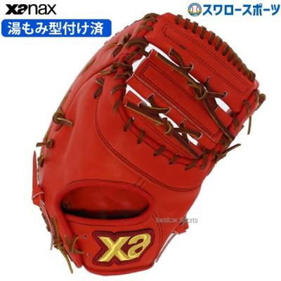 【即日出荷】 送料無料 ザナックス 限定 硬式 スペクタス ファーストミット 一塁手用 湯もみ型付け済 BHF3502KZ-DRT XANAX