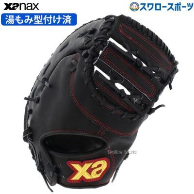 【即日出荷】 送料無料 ザナックス 限定 硬式 スペクタス ファーストミット 一塁手用 湯もみ型付け済 BHF3502KZ-B XANAX