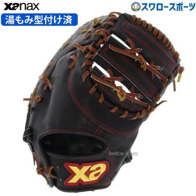 【即日出荷】 送料無料 ザナックス 限定 硬式 スペクタス ファーストミット 一塁手用 湯もみ型付け済 BHF3502KZ-BT XANAX