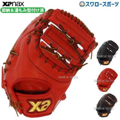 【即日出荷】 送料無料 ザナックス 限定 硬式 スペクタス ファーストミット 一塁手用 湯もみ型付け済 BHF3502KZ XANAX