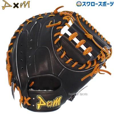 【即日出荷】 送料無料 D×M ディーバイエム 限定 硬式 キャッチャーミット 右投 捕手用 C200