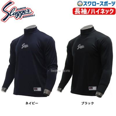 【即日出荷】 久保田スラッガー 限定 アンダーシャツ ハイネック 長袖 GS20LH