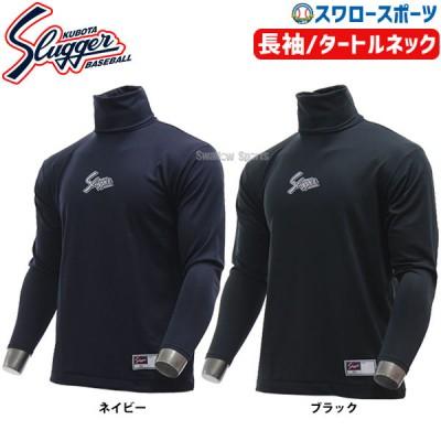 【即日出荷】 久保田スラッガー 限定 アンダーシャツ タートルネック 長袖 GS20LK
